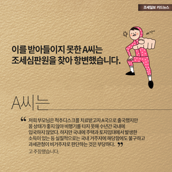 0221_불복이야기5