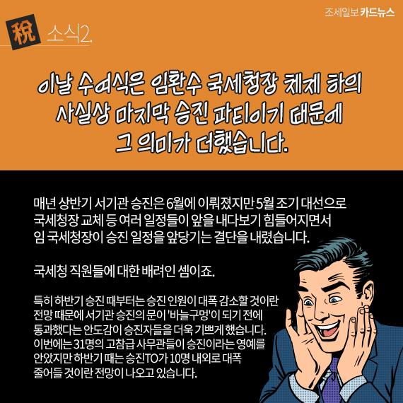 0421_한주간-稅소식6