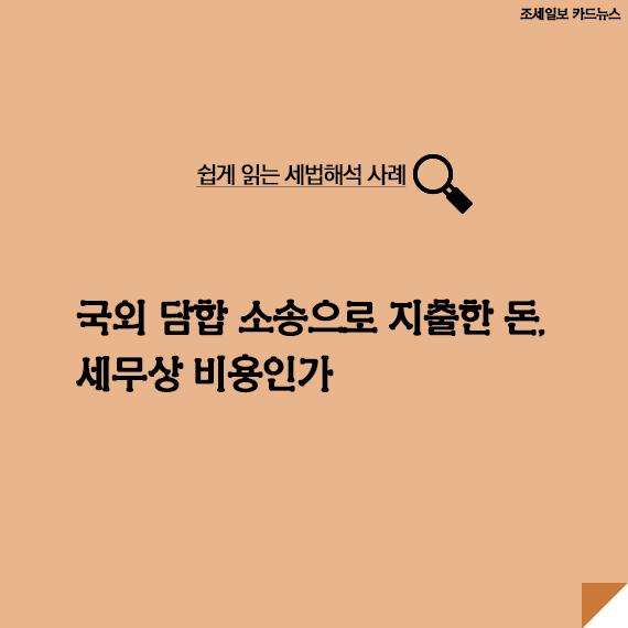 1110_쉽게읽는세법해석01
