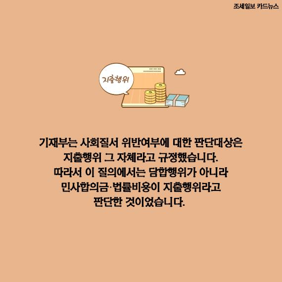 1110_쉽게읽는세법해석06