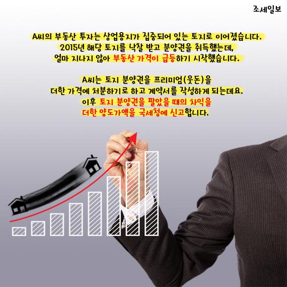 조세일보-3