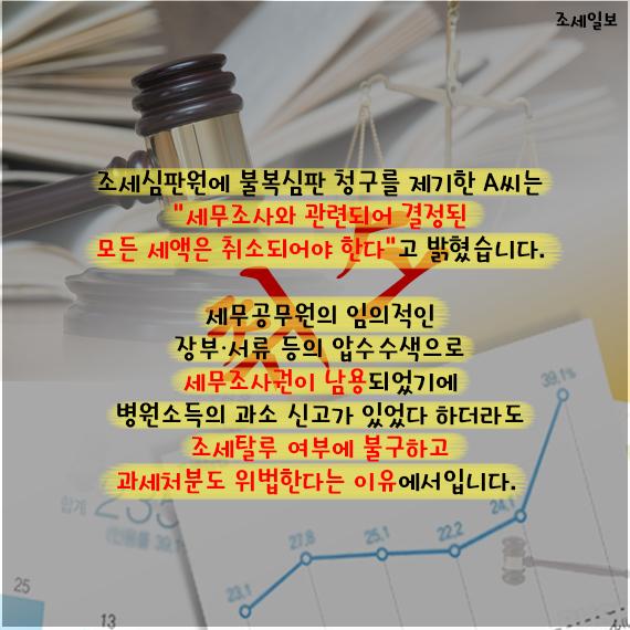 조세일보-5