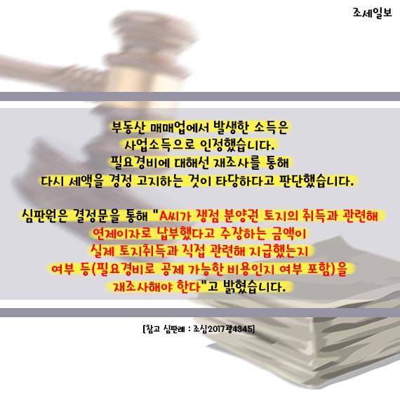 조세일보-9