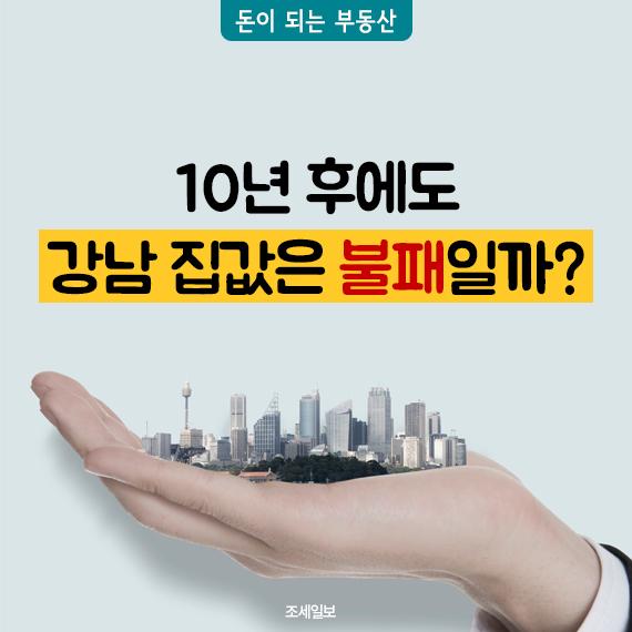 카드뉴스 썸네일 - 10년 후에도 강남 집값은 불패일까?