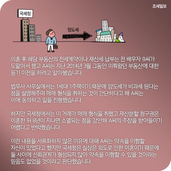 0227_불복이야기04