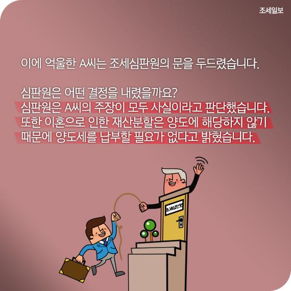 0227_불복이야기05