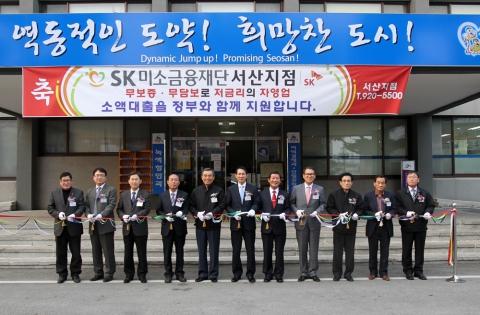 SK미소금융재단, 서산지점 오픈