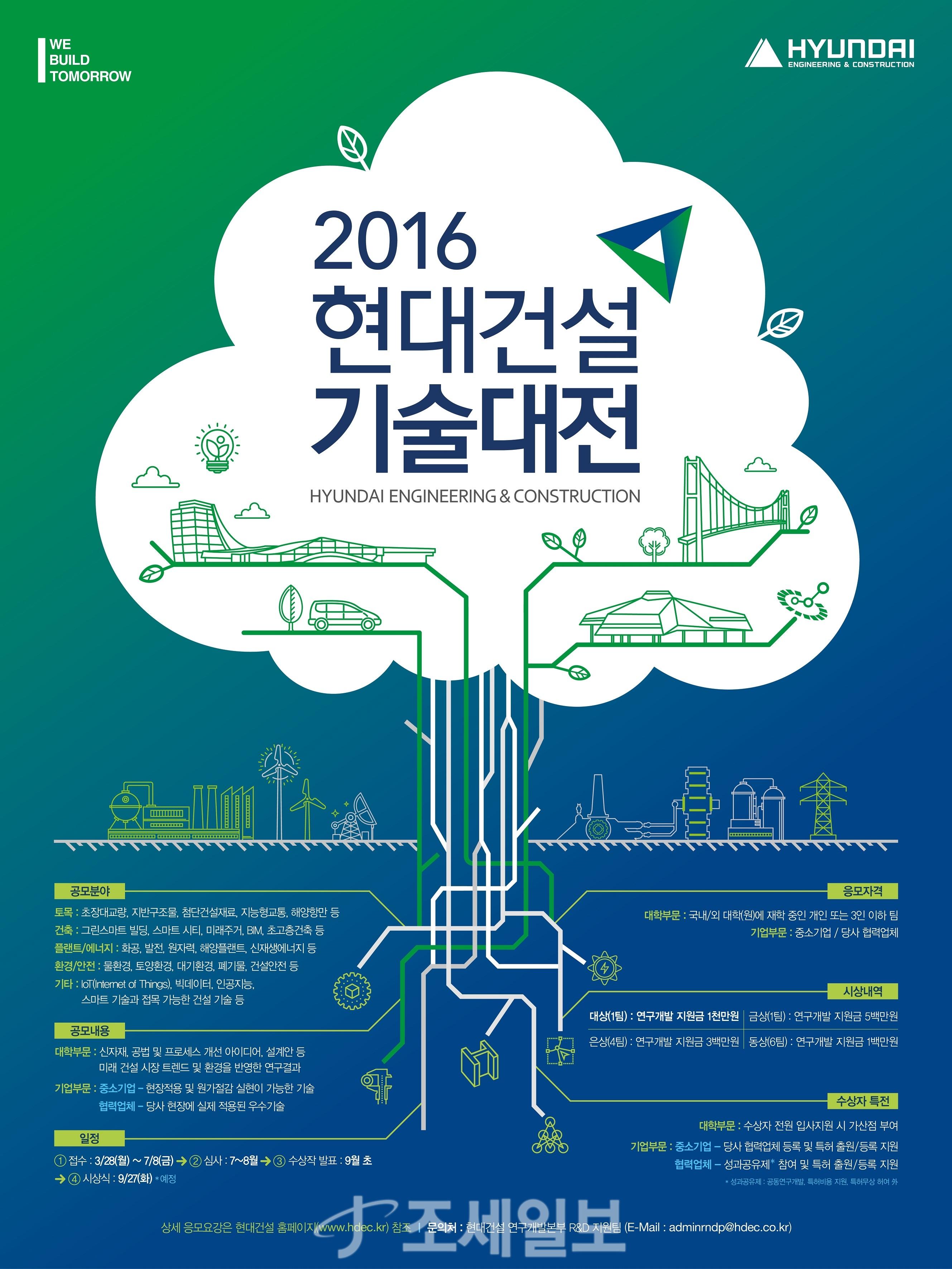 현대건설, 건설 신기술 모집 '2016 기술대전' :: 1등 조세회계전문 ...
