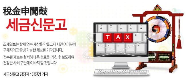조세일보 세금신문고 타이틀 이미지