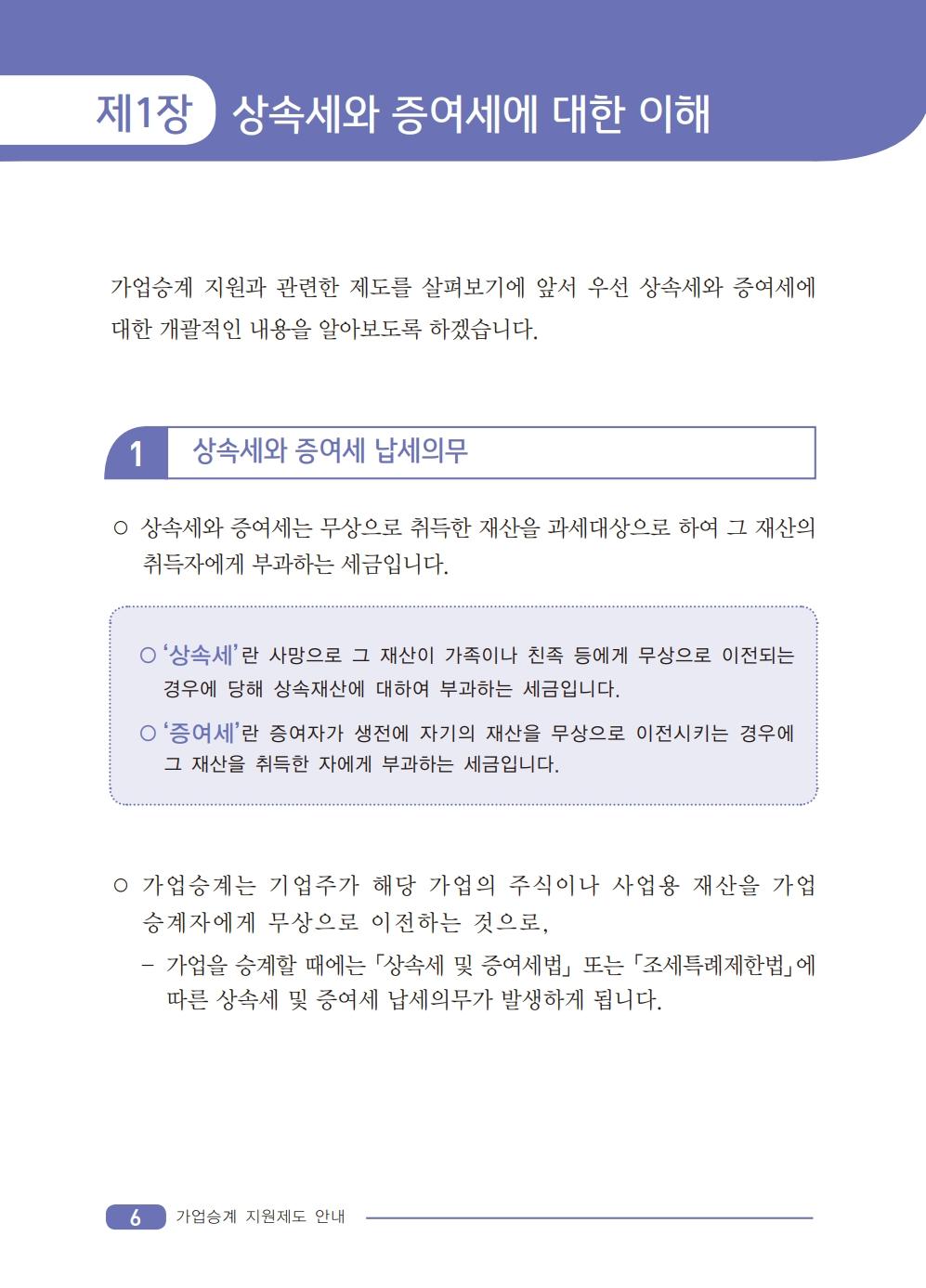 2019_tax.pdf_page_08.png