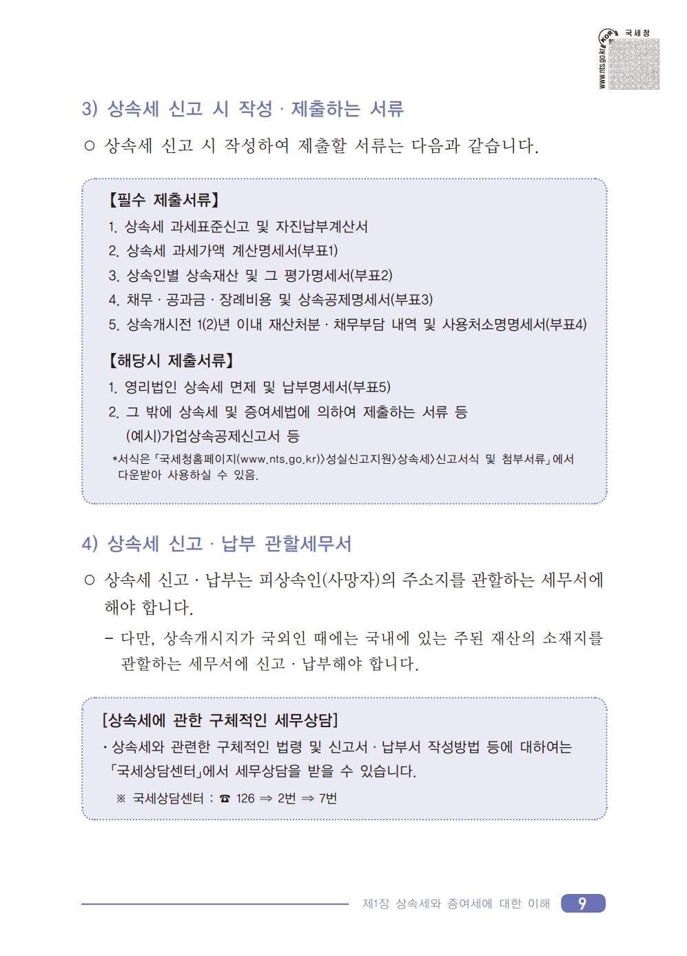 2019_tax.pdf_page_11.png