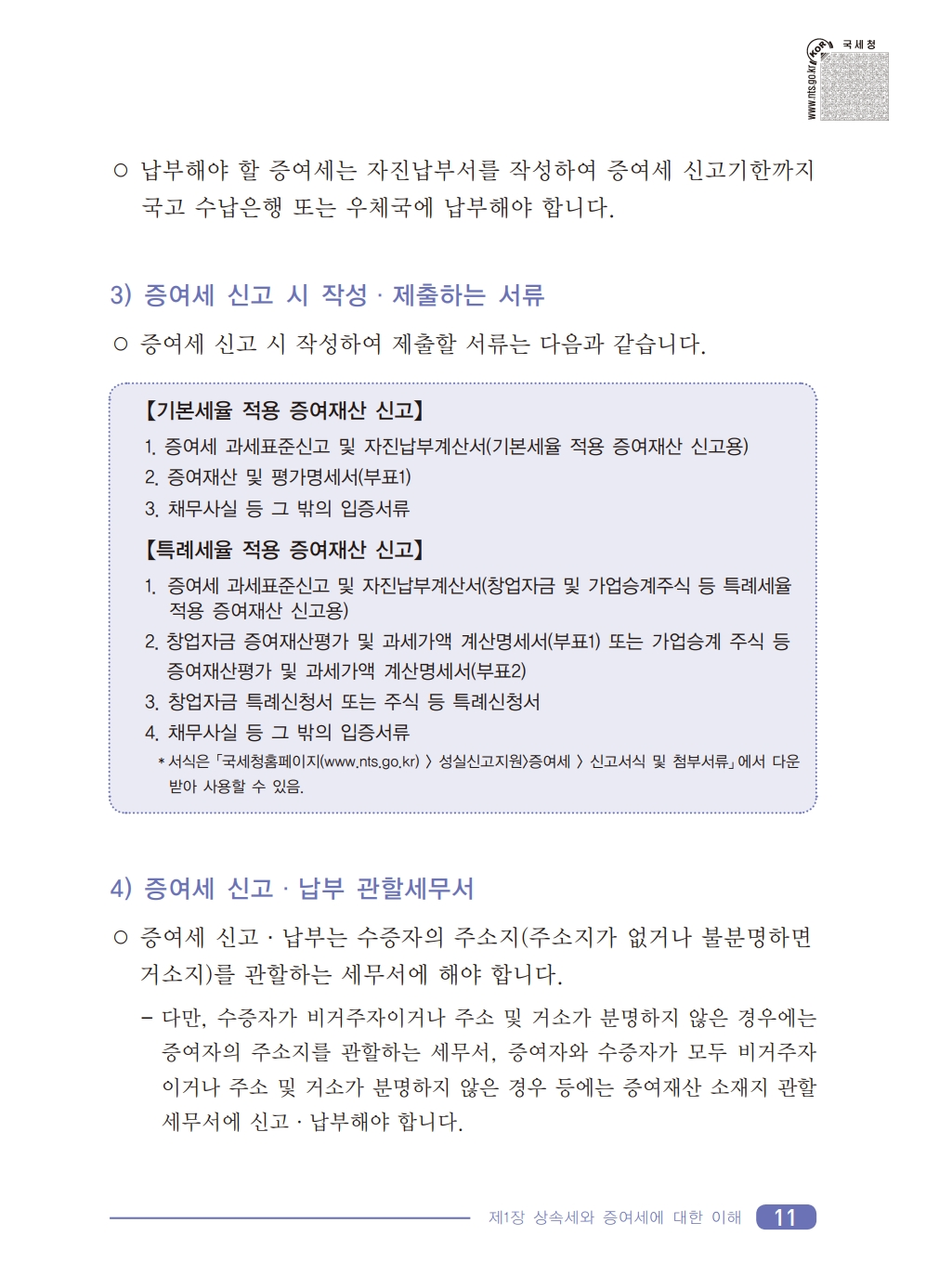 2019_tax.pdf_page_13.png