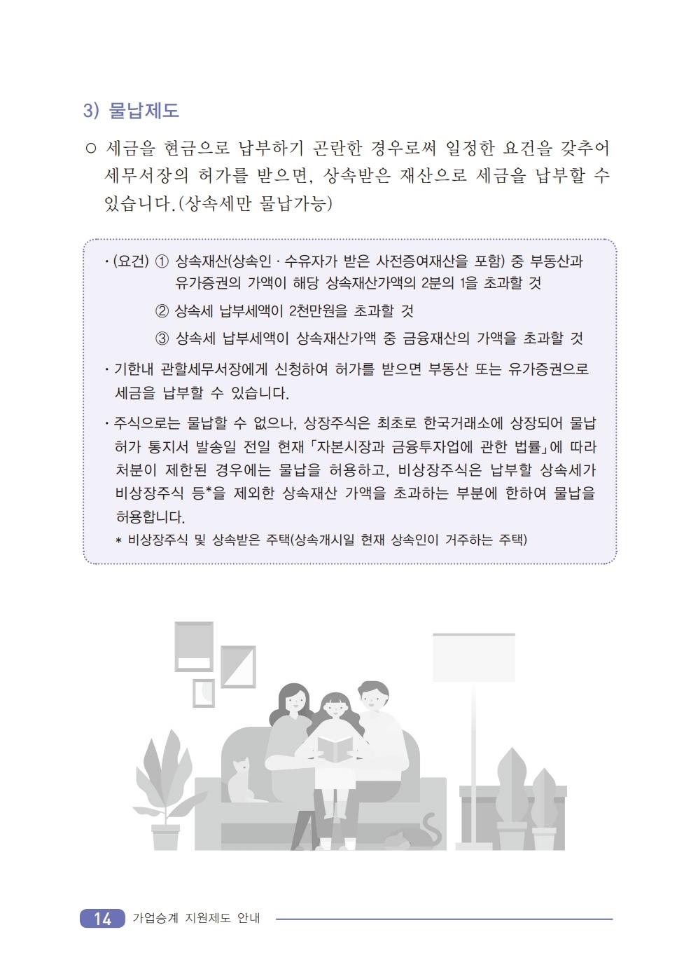 2019_tax.pdf_page_16.png