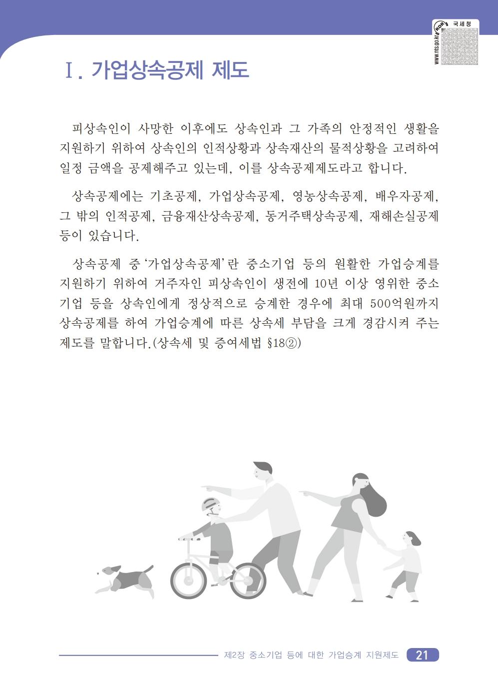 2019_tax.pdf_page_23.png