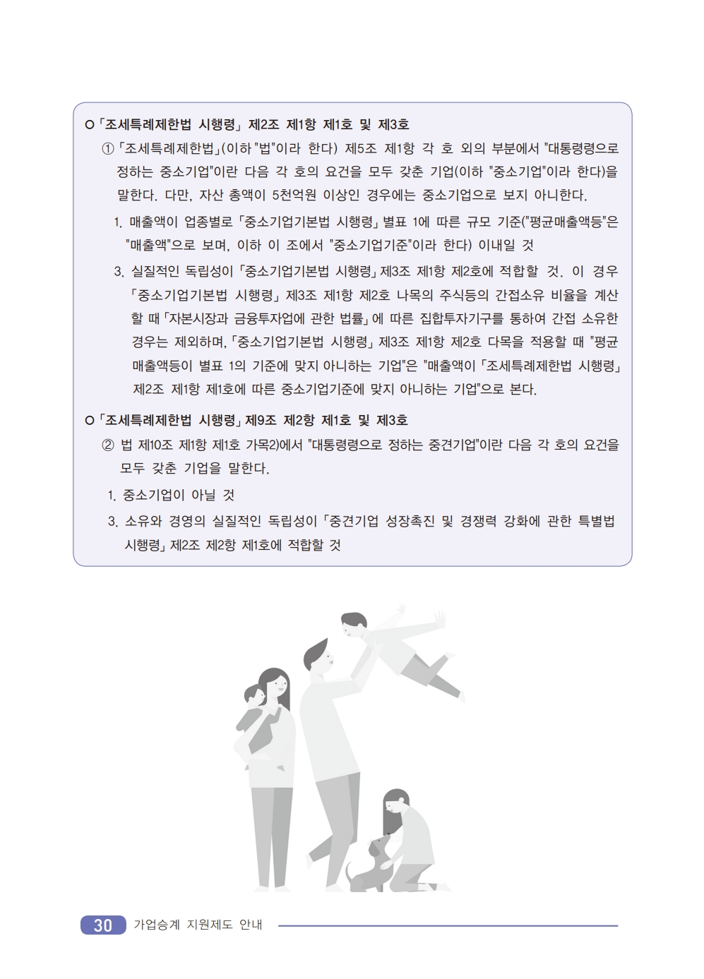 2019_tax.pdf_page_32.png