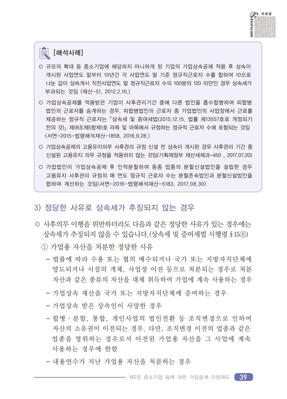 2019_tax.pdf_page_41.png