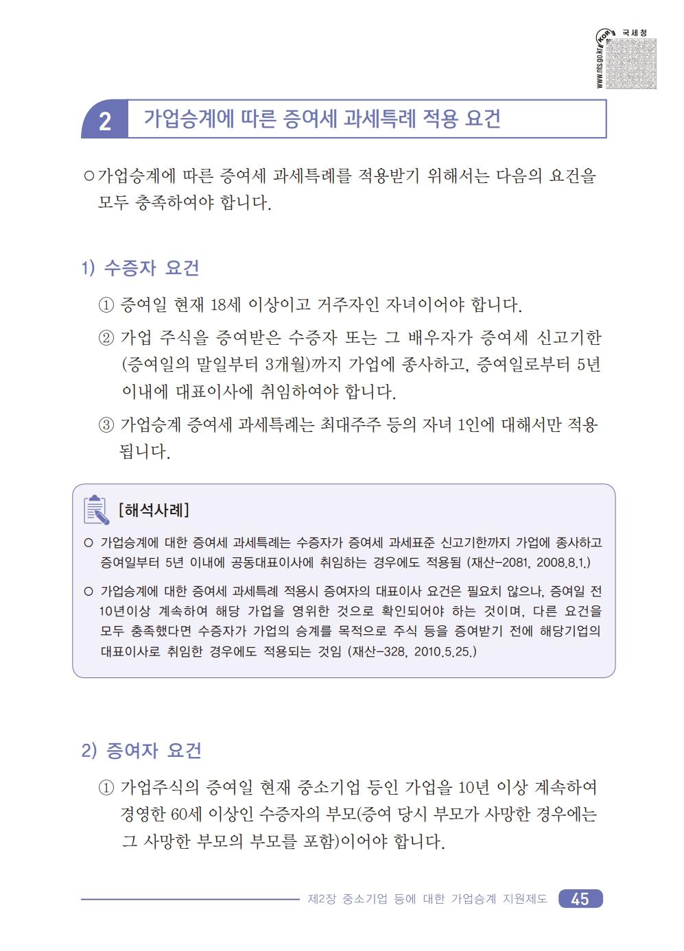 2019_tax.pdf_page_47.png