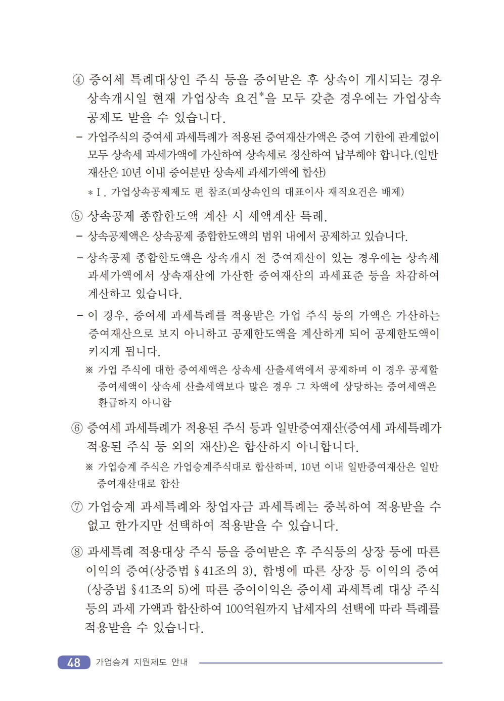 2019_tax.pdf_page_50.png