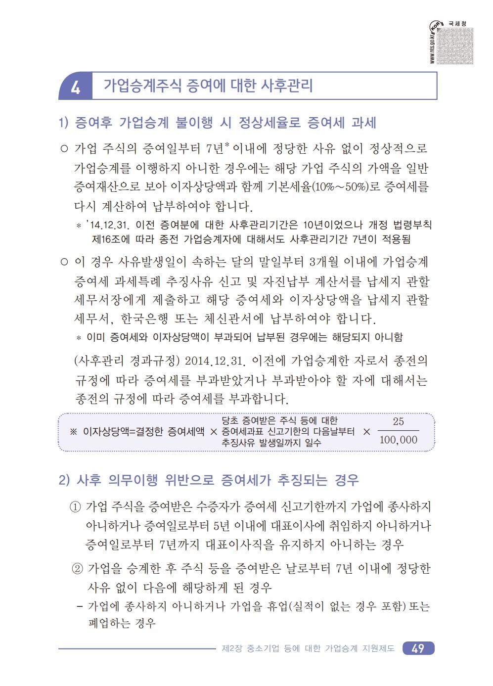 2019_tax.pdf_page_51.png
