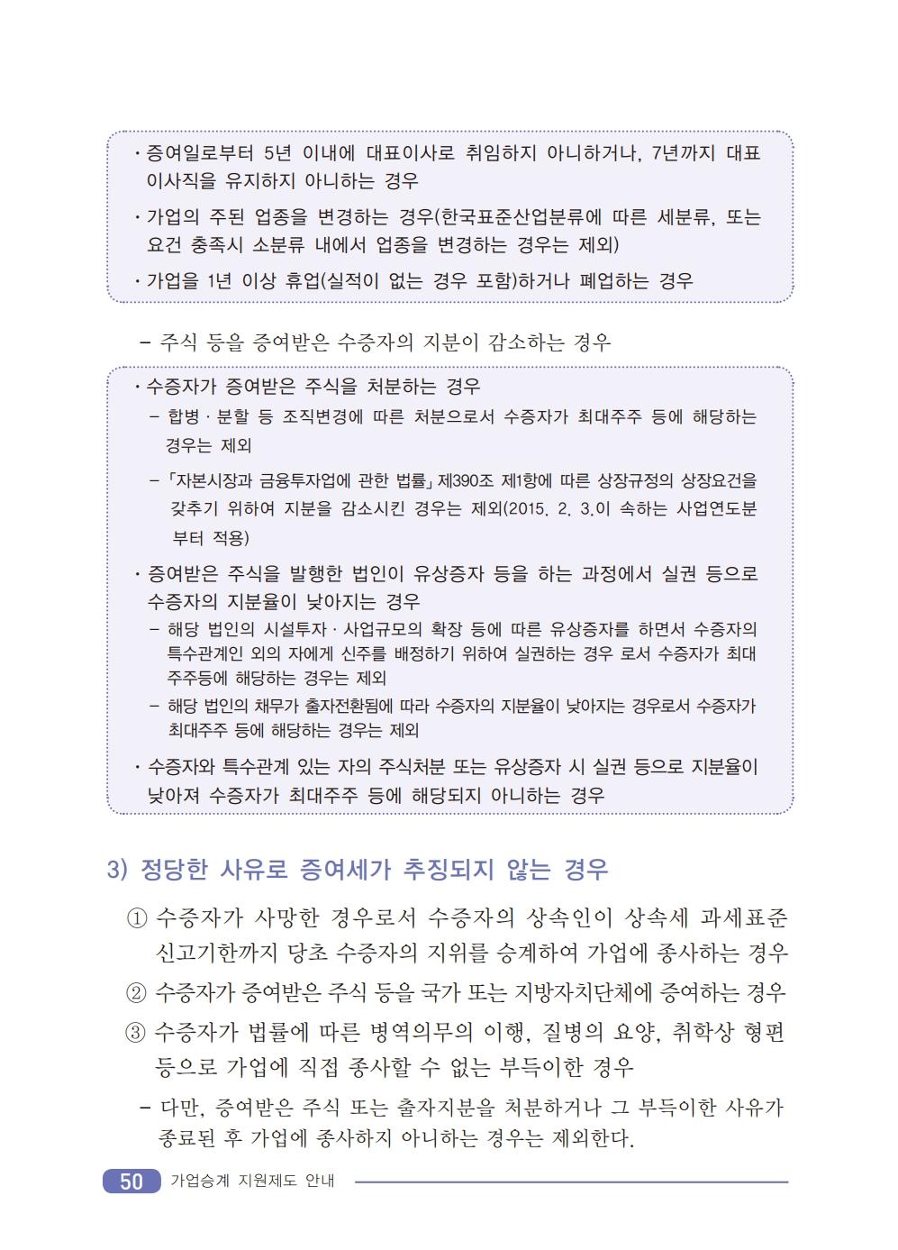 2019_tax.pdf_page_52.png