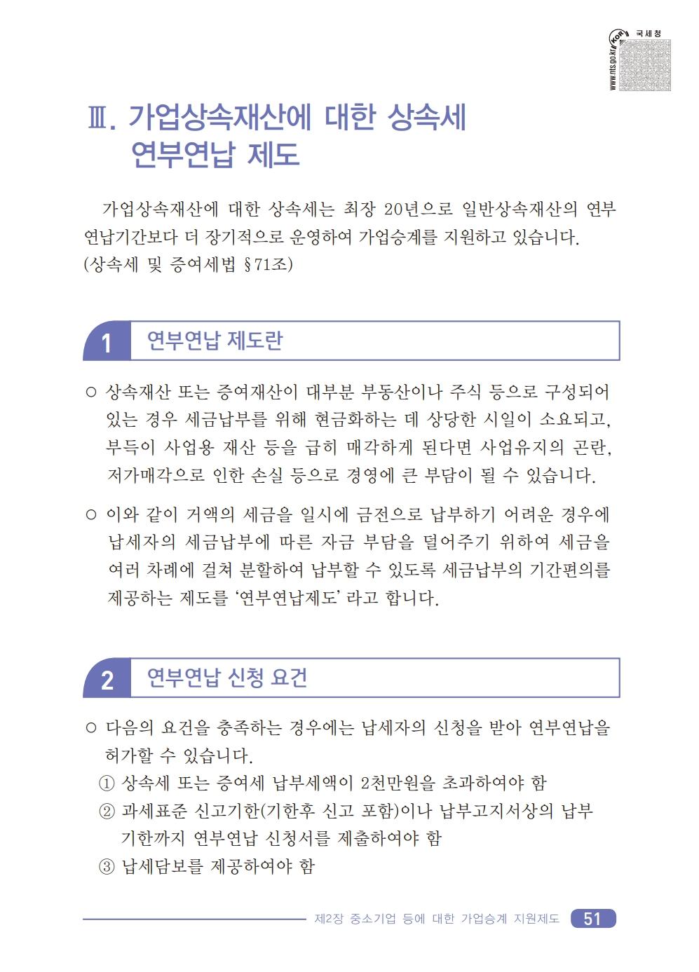 2019_tax.pdf_page_53.png
