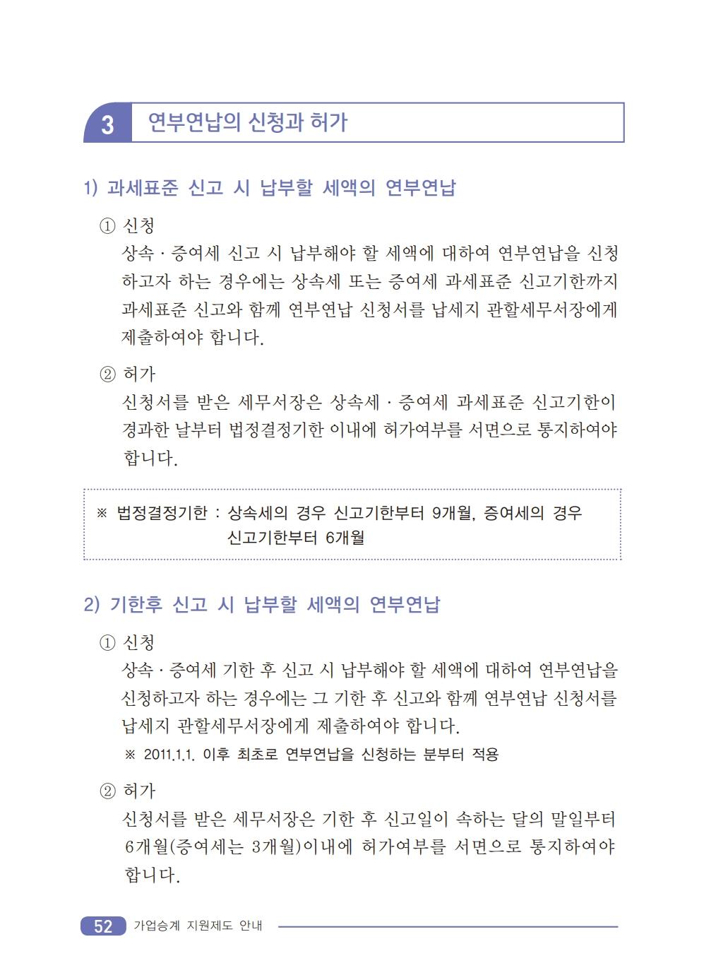 2019_tax.pdf_page_54.png