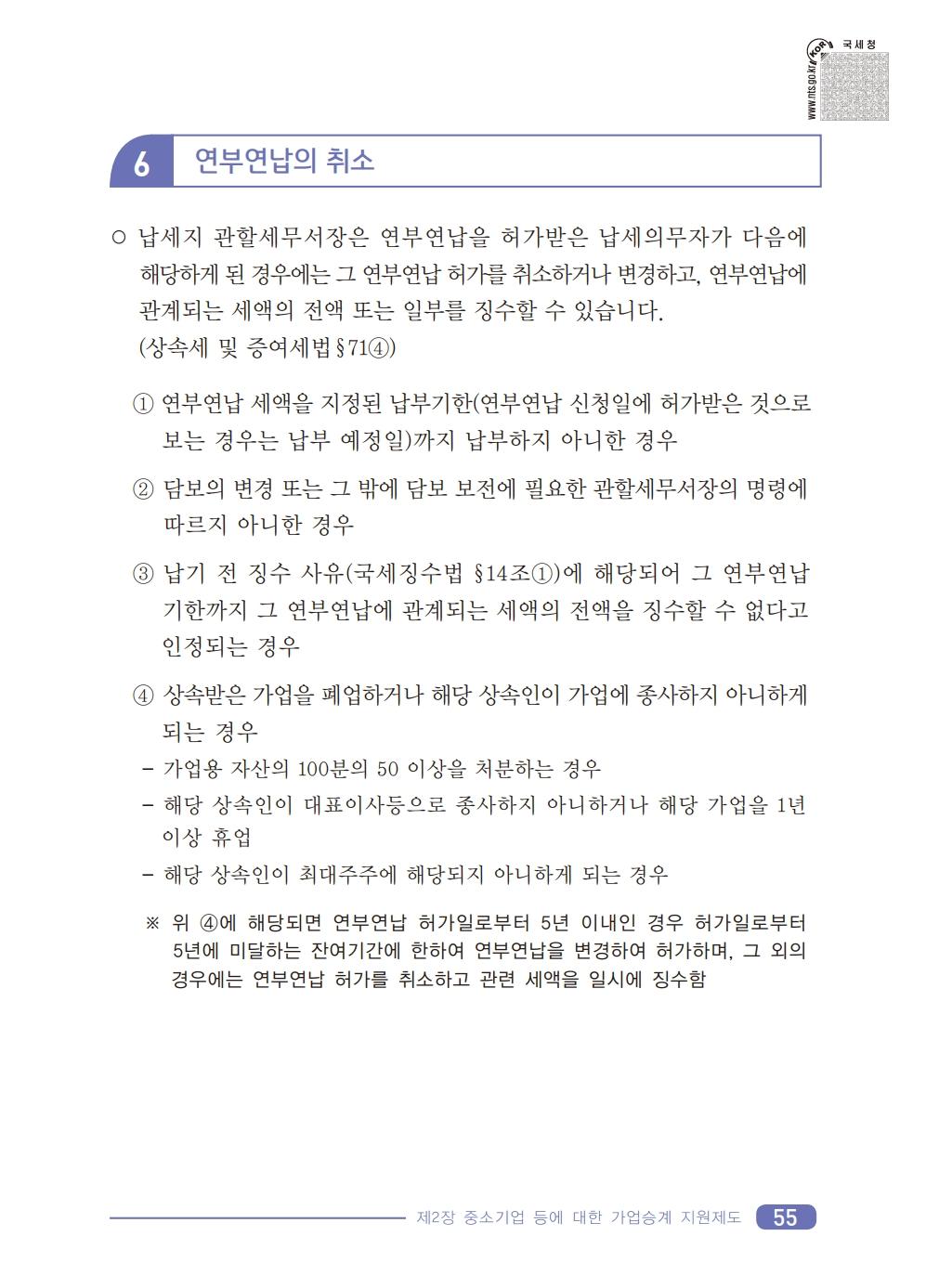 2019_tax.pdf_page_57.png