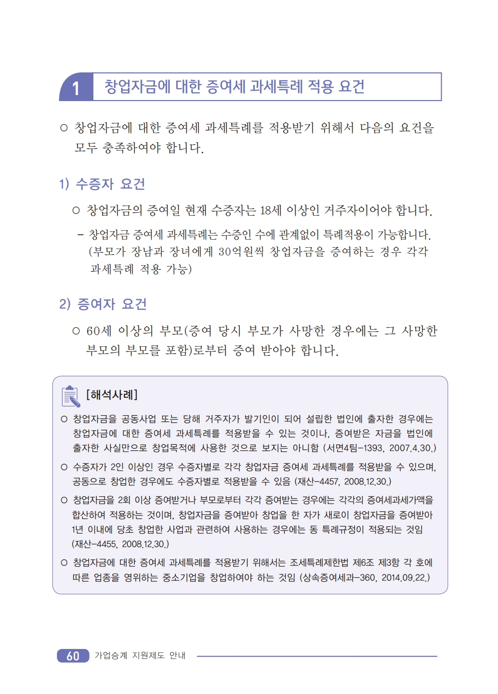 2019_tax.pdf_page_62.png