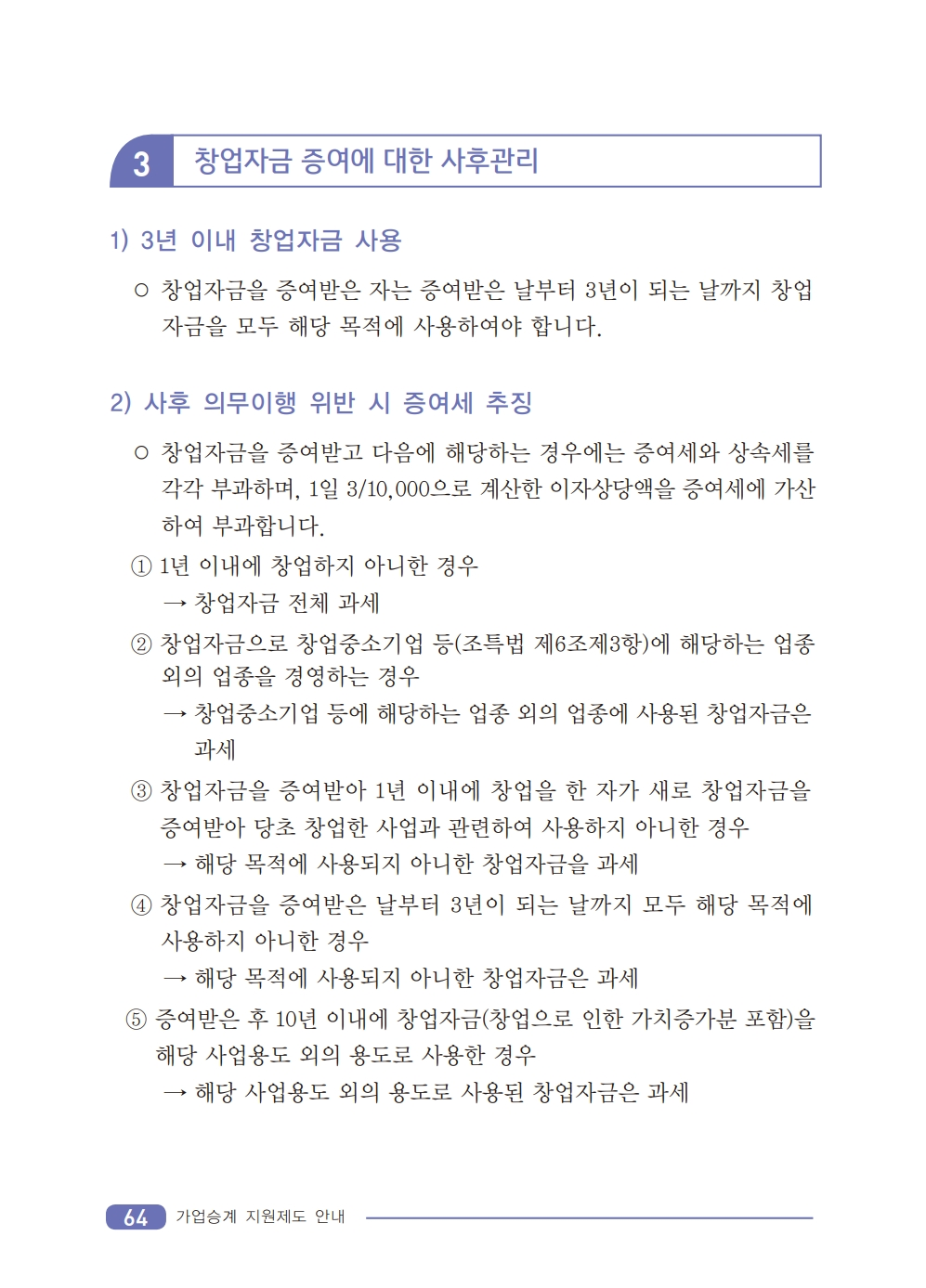 2019_tax.pdf_page_66.png