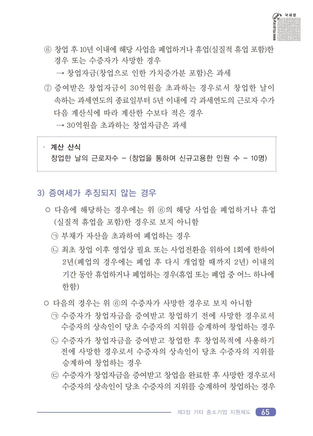 2019_tax.pdf_page_67.png