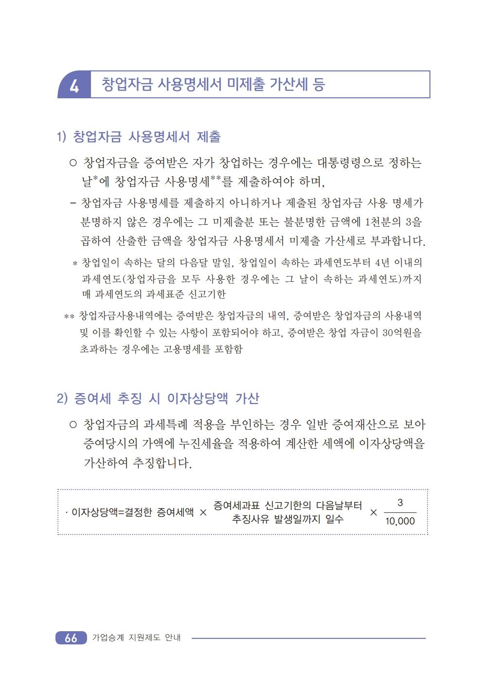 2019_tax.pdf_page_68.png