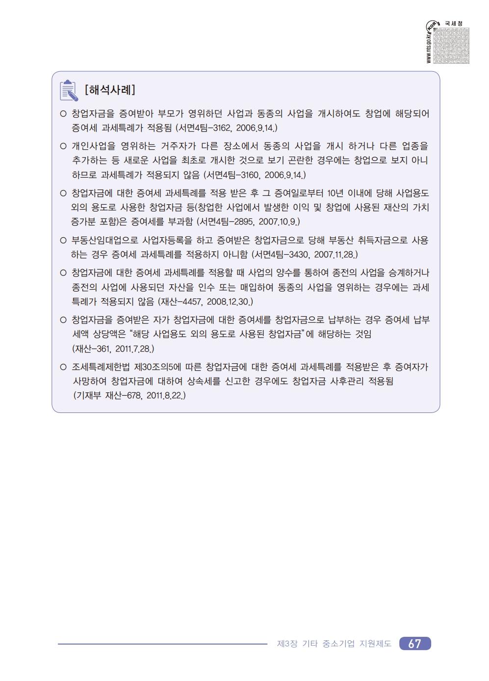 2019_tax.pdf_page_69.png