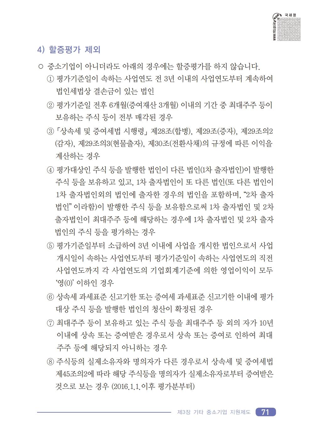 2019_tax.pdf_page_73.png