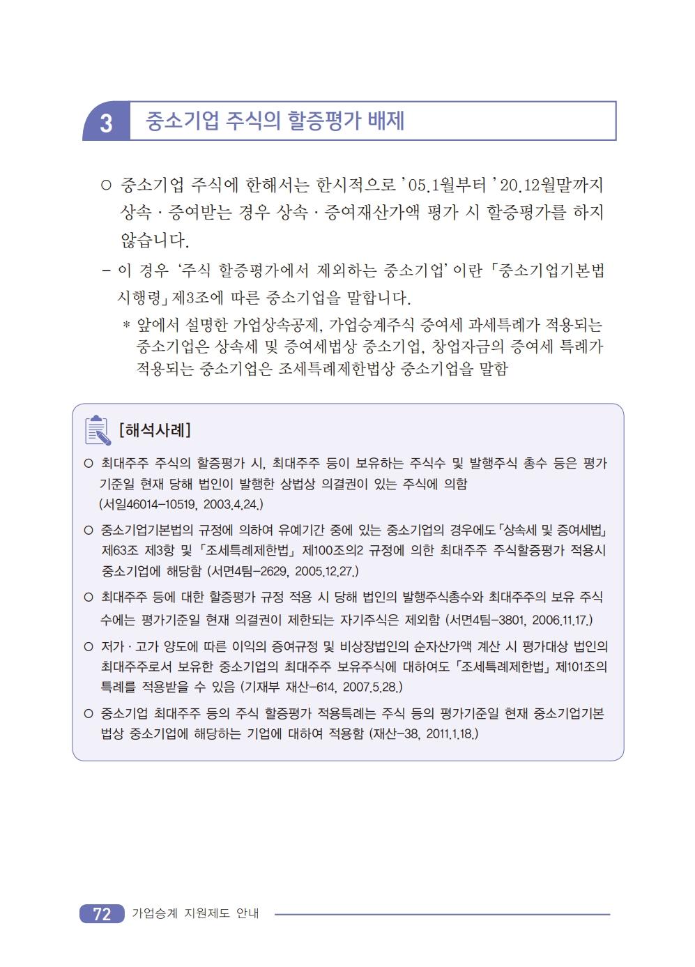 2019_tax.pdf_page_74.png