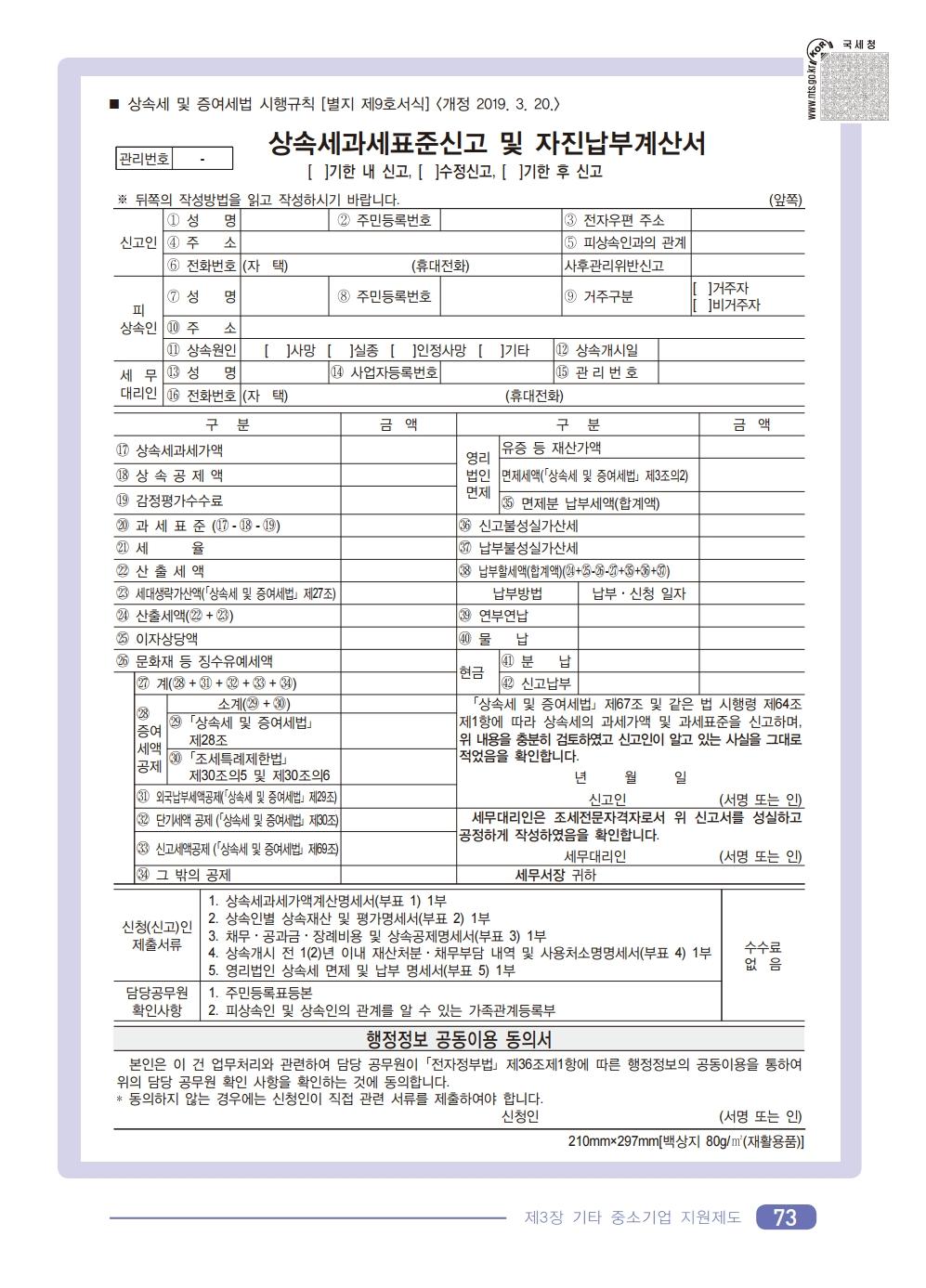 2019_tax.pdf_page_75.png