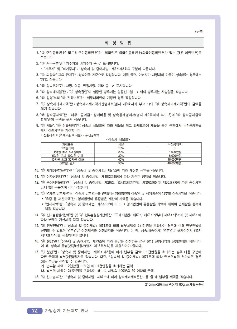 2019_tax.pdf_page_76.png