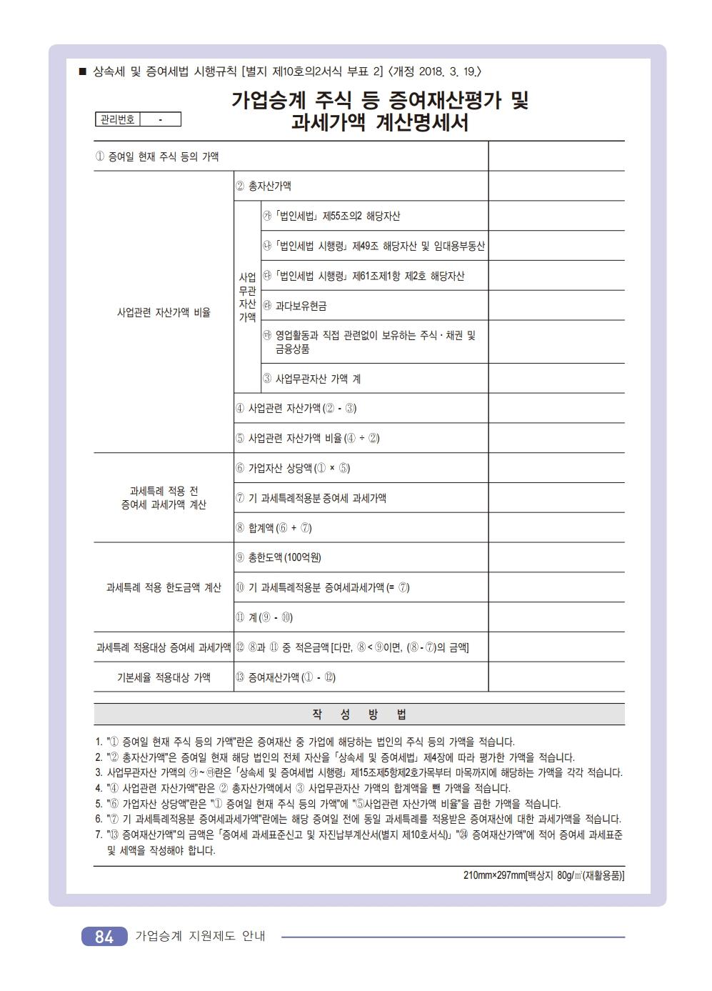 2019_tax.pdf_page_86.png