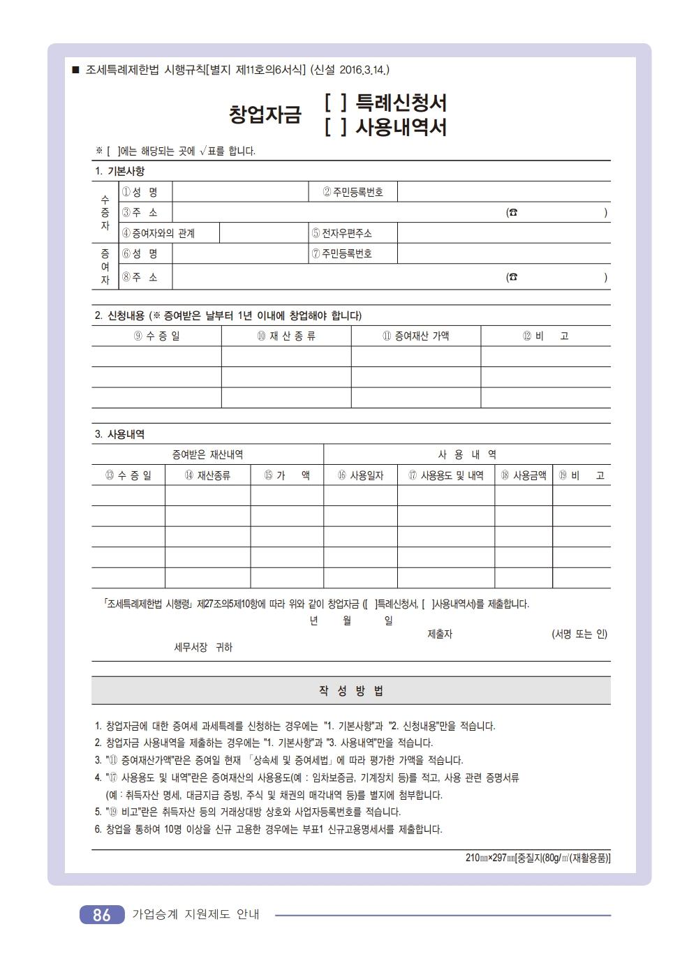 2019_tax.pdf_page_88.png