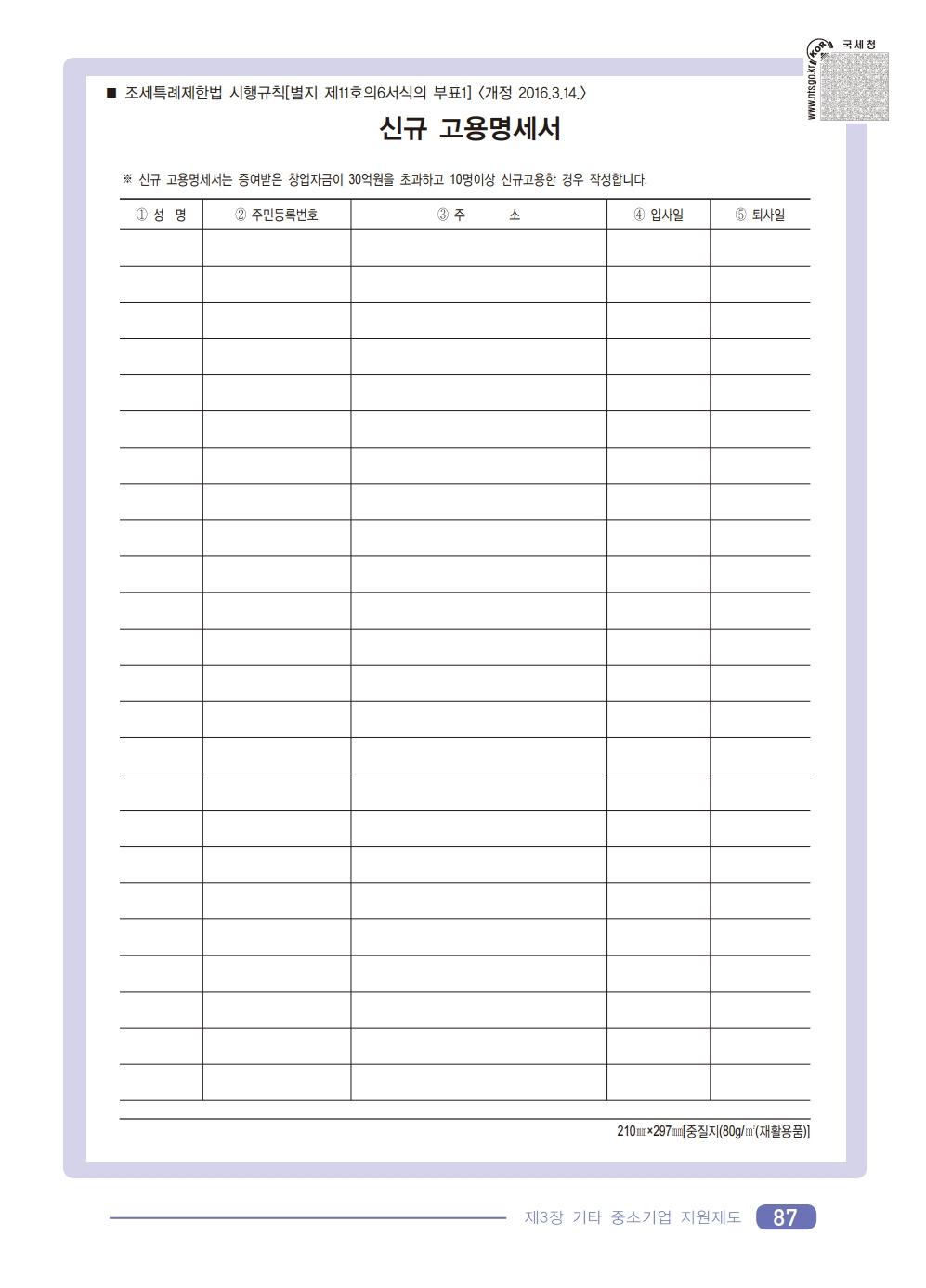 2019_tax.pdf_page_89.png