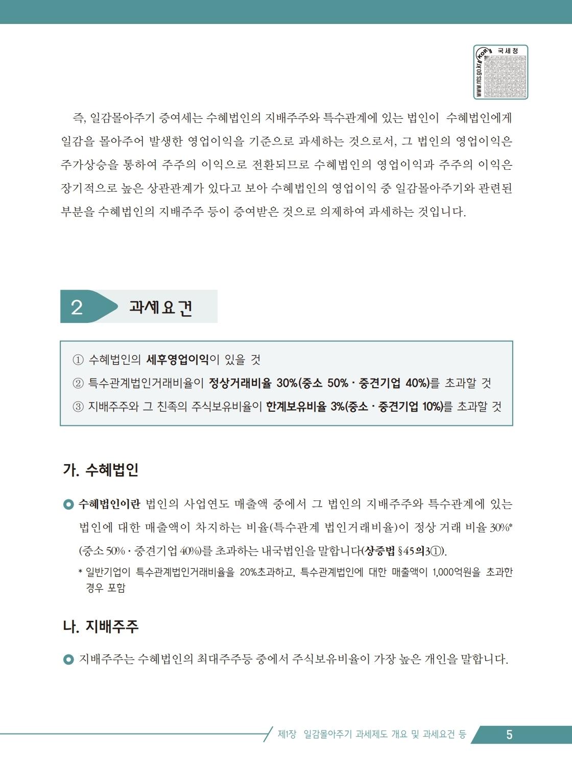 work.pdf_page_011.jpg