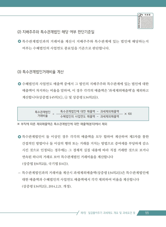 work.pdf_page_017.jpg