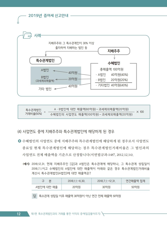 work.pdf_page_018.jpg