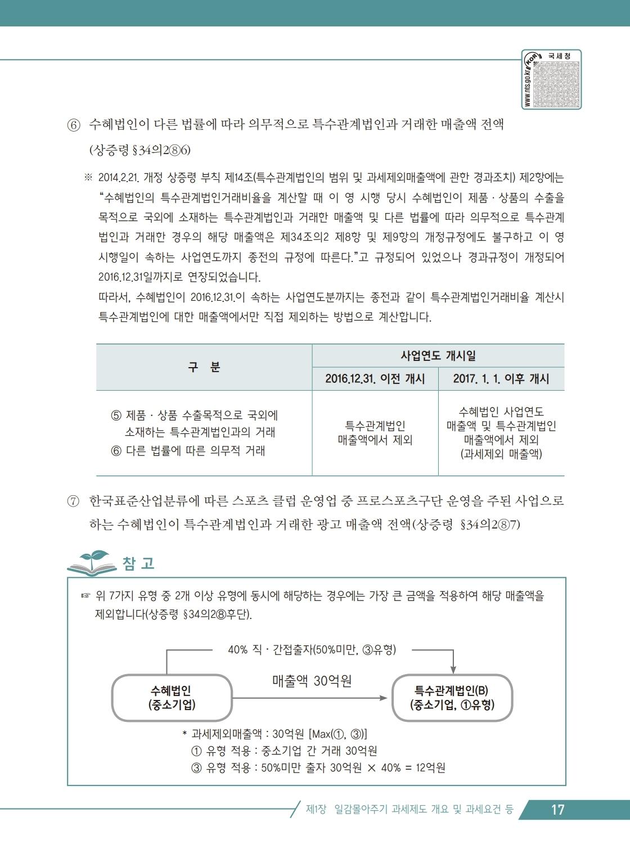 work.pdf_page_023.jpg