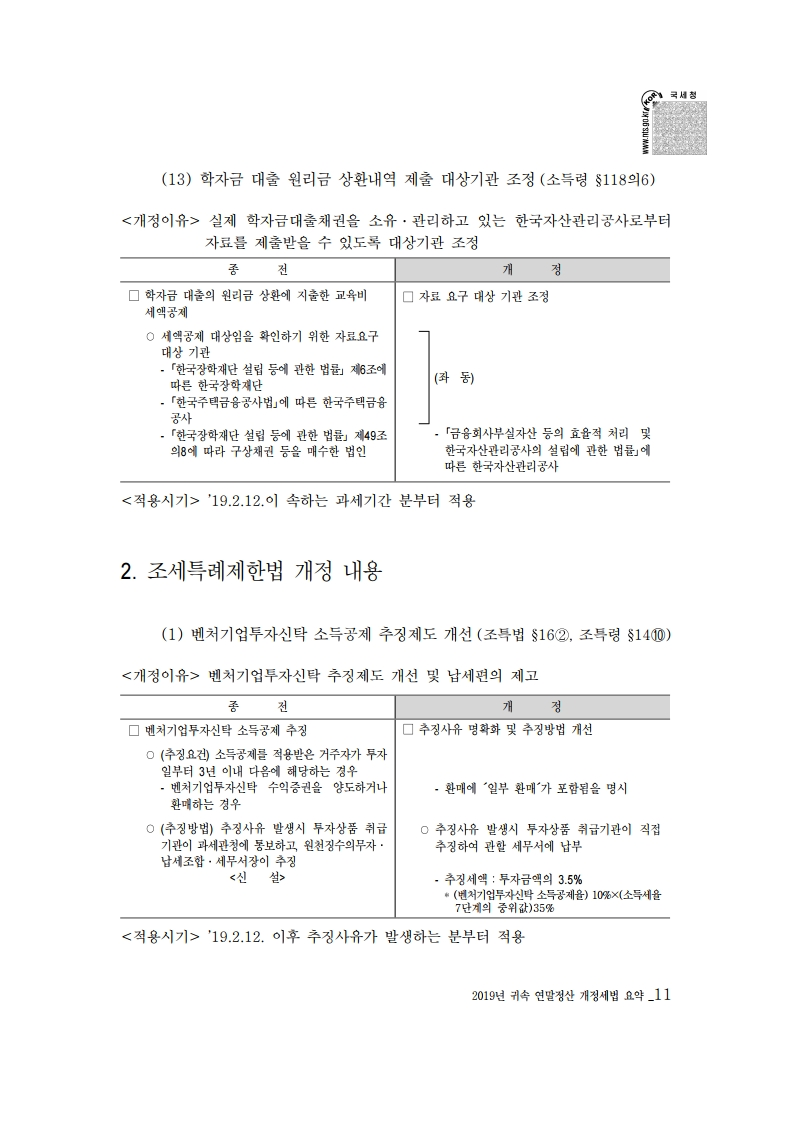 2019_yearend.pdf_page_025.png