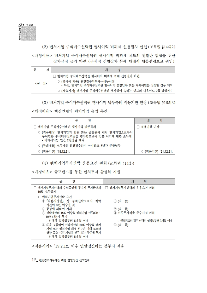 2019_yearend.pdf_page_026.png