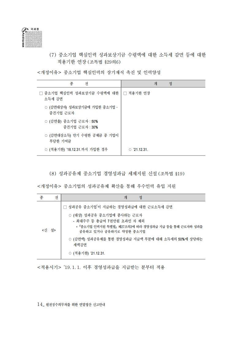 2019_yearend.pdf_page_028.png