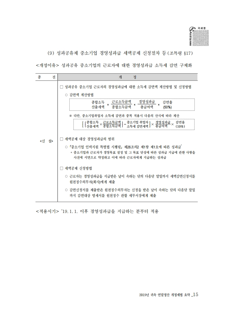 2019_yearend.pdf_page_029.png