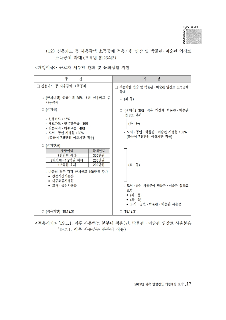 2019_yearend.pdf_page_031.png