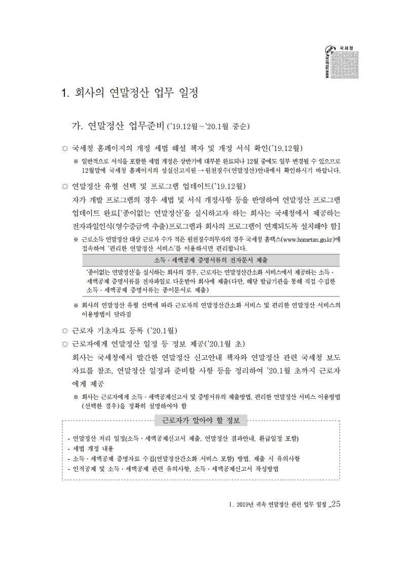 2019_yearend.pdf_page_039.png