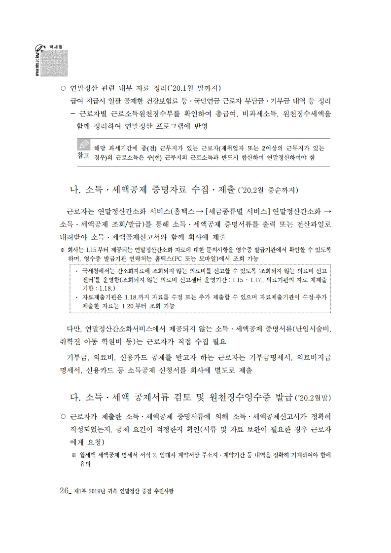 2019_yearend.pdf_page_040.png